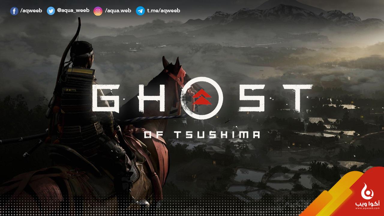 كل ما تحتاج معرفته حول لعبة Ghost of Tsushima