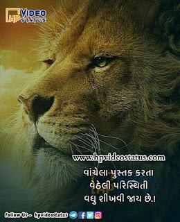 Gujarati - Love - Sad - Funny - Attitude Whatsapp Sttaus