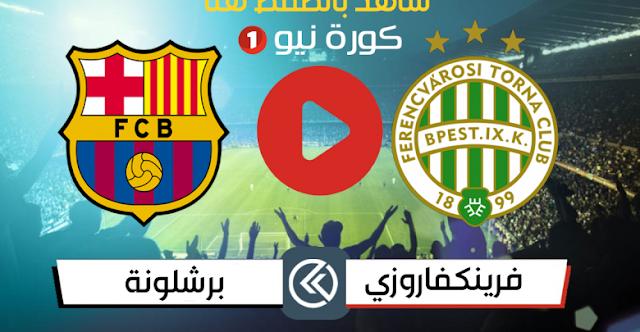 موعد مباراة برشلونة وفرينكفاروزي بث مباشر بتاريخ 20-10-2020 دوري أبطال أوروبا