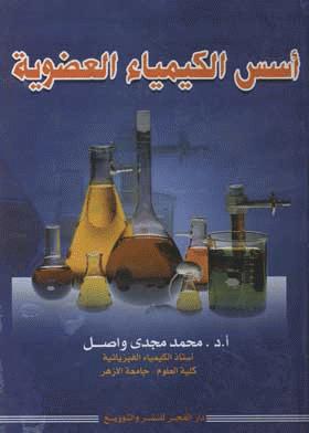 كتاب : أسس الكيمياء العضوية
