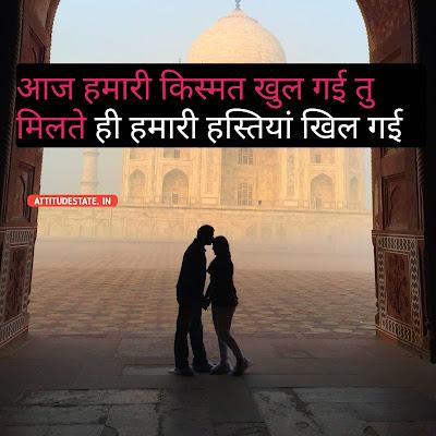 whatsapp love attitude status in hindi