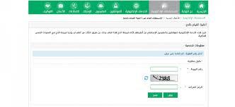 الاستعلام عن أحقية القيام بالحج واستخراج تصاريح الحج للمقيمين عبر بوابة أبشر 1441