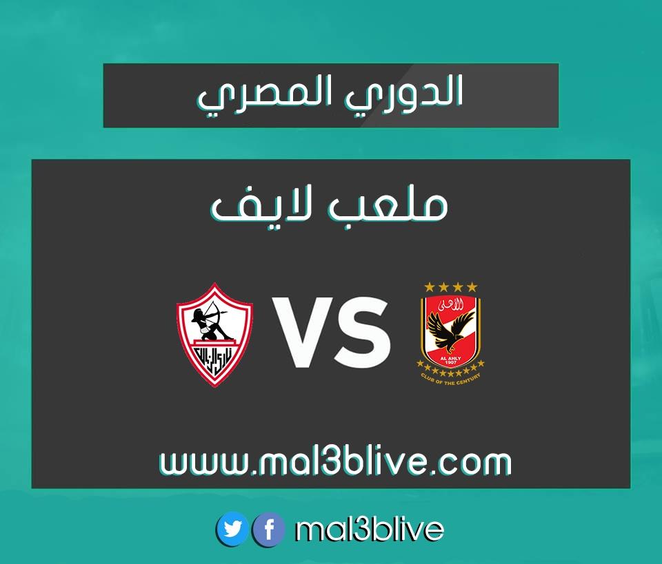 ملخص واهداف مباراة الأهلي والزمالك اليوم الموافق 2021/05/10 الدوري المصري