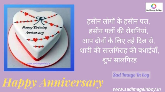 marriage anniversary wallpaper | happy anniversary image download