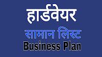 हार्डवेयर स्टोर आइटम्स लिस्ट : हार्डवेयर सामान लिस्ट व बिजनेस प्लान in hindi