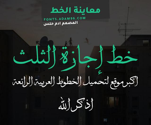 تحميل خط اجازة الثلث من اجمل خطوط الثلث العربية Font Arabic Ejaza