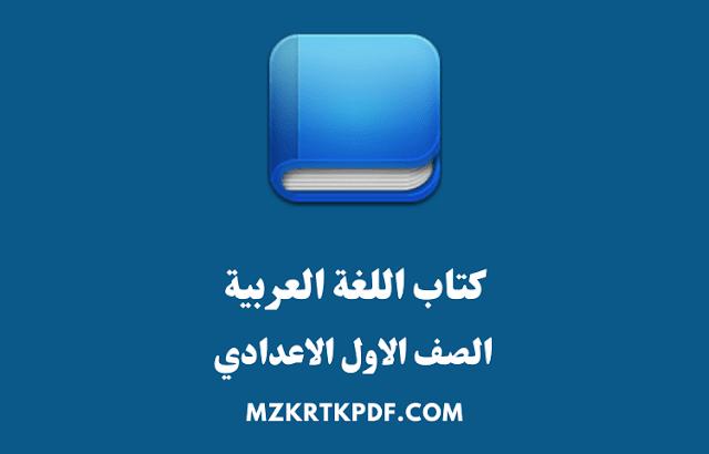 كتاب اللغة العربية للصف الاول الاعدادى 2021