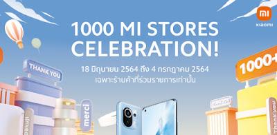 "Xiaomi จัดแคมเปญ ""1000 MI STORES CELEBRATION!""  ฉลองเปิด Mi Store ครบ 1,000 สาขาทั่วโลก  พร้อมจัดโปรโมชันพิเศษสำหรับชาวไทย ตั้งแต่ 18 มิถุนายน - 4 กรกฎาคมนี้เท่านั้น"