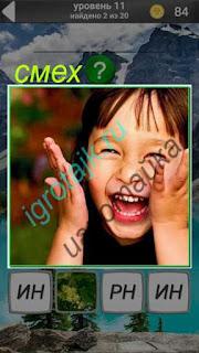 ребенок смеется в игре 600 забавных картинок на 11 уровне