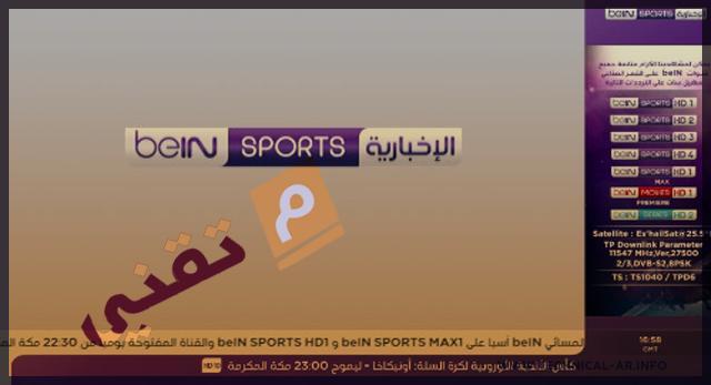 ترددات قناة بين سبورت الإخبارية المفتوحة beIN Sport News HD على النايل سات وكل الأقمار الصناعية