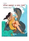 গণিকা চন্দ্রকলা ও চন্দন পুরুষ (১৮+) - হিমাদ্রিকিশোর দাশগুপ্ত Ganika Chandra Kala O Chandon Purush - Himadrikishore Dasgupta