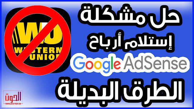 كيفية استلام ارباح جوجل ادسنس - حل مشكلة ايقاف ويسترن يونيون