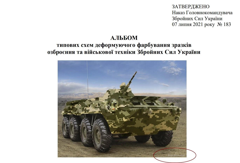 В наказі Хомчака БМП-2 переплутали з БМП-1 та ще й назвали бронетранспортером