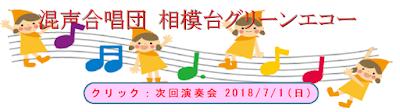 https://sagamidaigreenecho.blogspot.jp/p/blog-page_23.html
