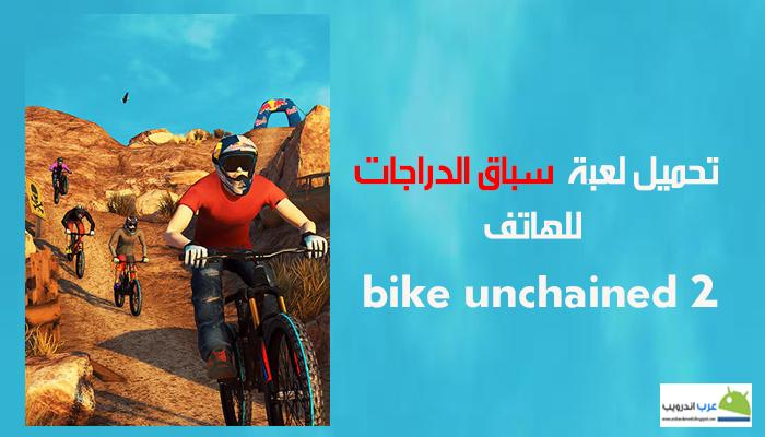 تحميل لعبة bike unchained 2  سباق الدراجات للهاتف