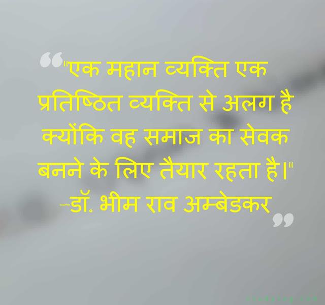 dr br ambedkar quotes image