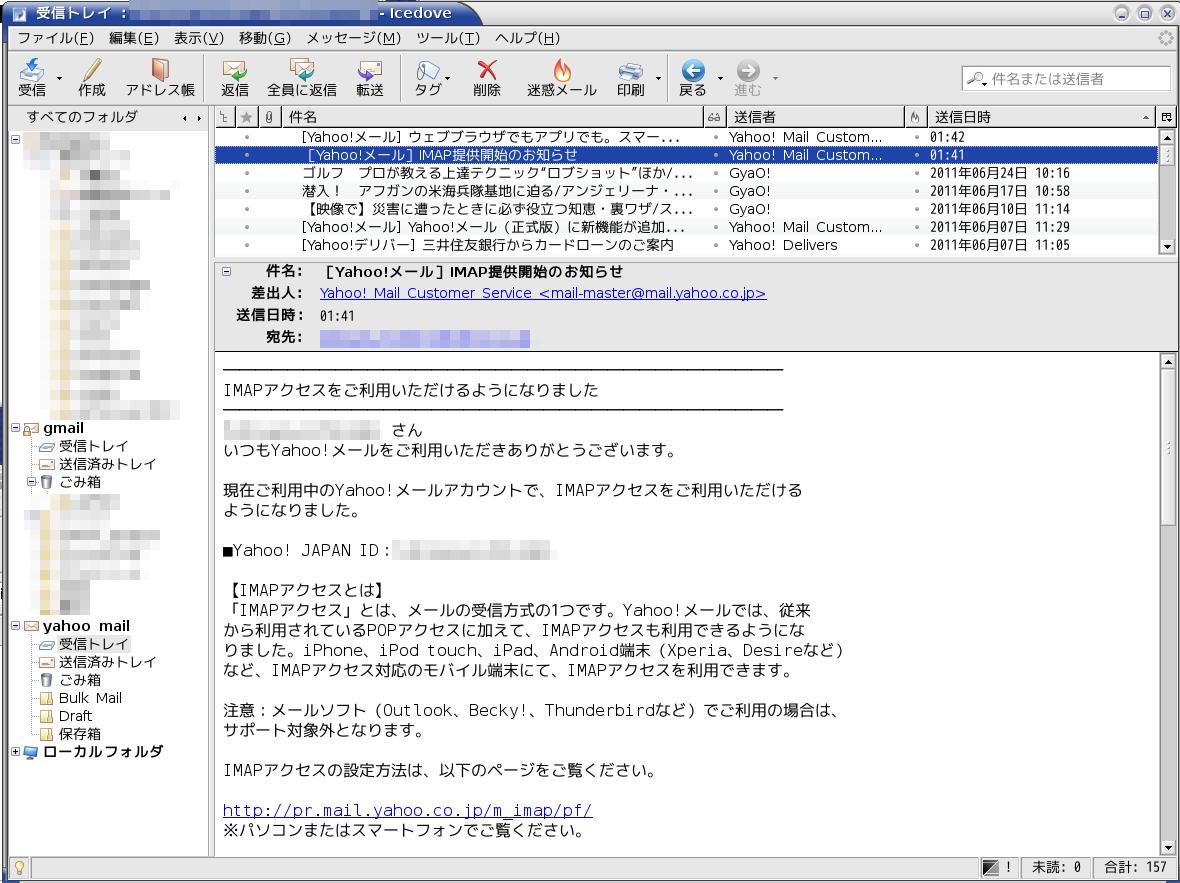 一番下の設定が Yahoo! mail のものです。真ん中が Gmail...  Yahoo!