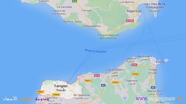 طنجة الكبرى بين الماضي والحاضر Greater Tangier