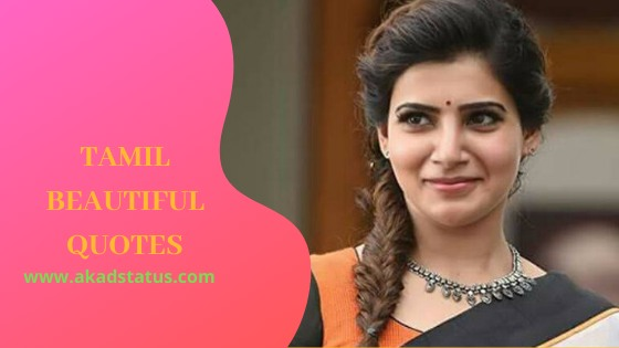 Beautiful Quotes In Tamil | அழகான
