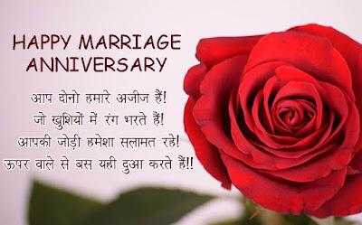 Anniversary SMS in Hindi