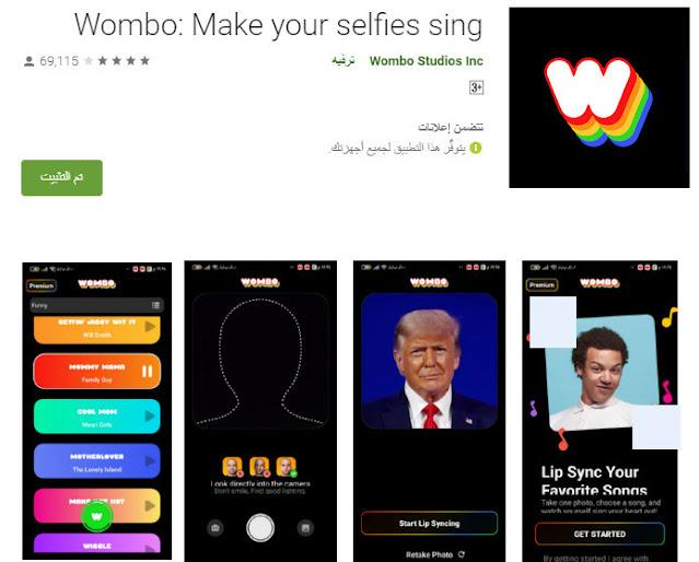 تحميل تطبيق تحريك الوجه للأندرويد او الأيفون للهاتف مجانًا