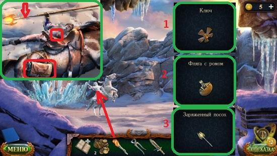 ледяного всадника факелом и берем необходимые предметы в игре затерянные земли 5