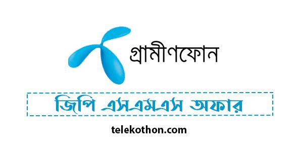 GP SMS Pack 2021 - 100 SMS 2Tk, 200 SMS 2Tk, 500 SMS 5Tk