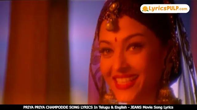 PRIYA PRIYA CHAMPODDE SONG LYRICS In Telugu & English - JEANS Movie Song Lyrics