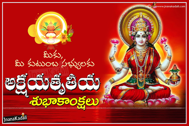 Akshaya Triteeya HD Wallpapes inTelugu-Goddess Mahalakshmi Hd Wallpapers