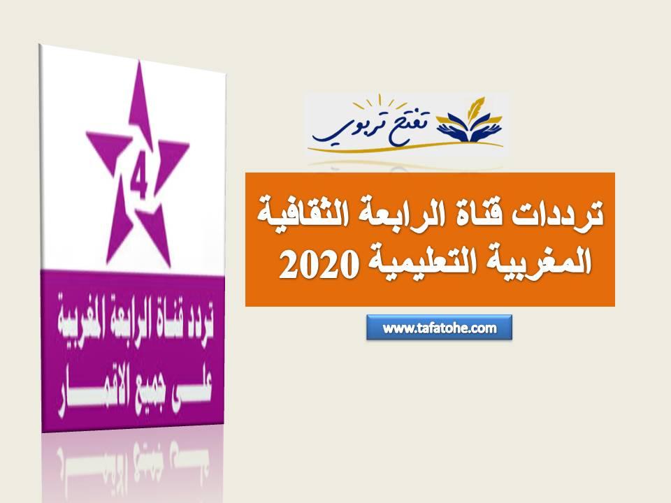 ترددات قناة الرابعة الثقافية المغربية التعليمية 2020