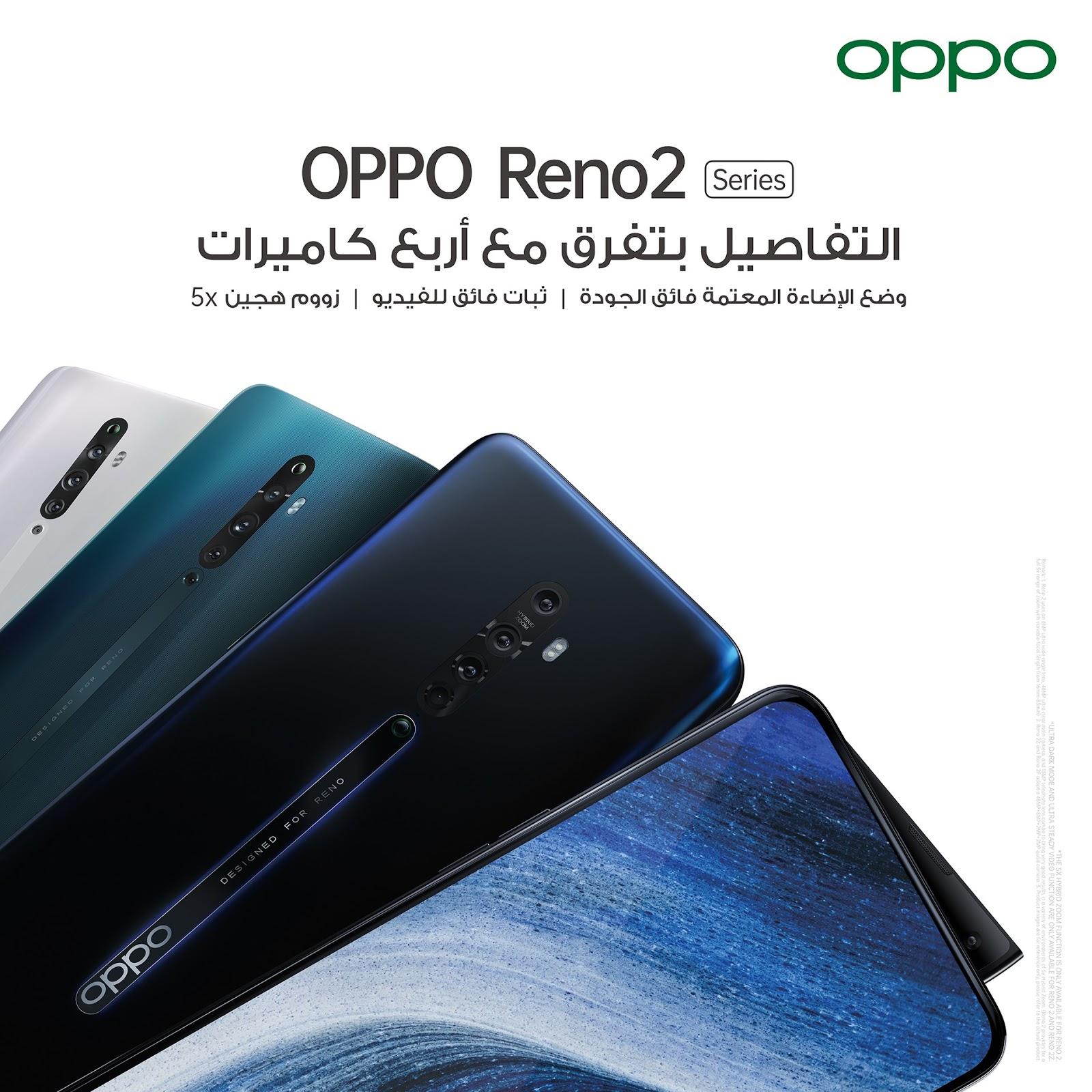 فتح علبة أوبو رينو أوبو رينو2 المغرب خصائص ومميزات مراجعة هاتف oppo reno2 Maroc