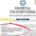ΞΥΠΝΑΤΕ! Ελέος:  Σάββατο,  άνοιξαν το εθνικό τυπογραφείο για να βγάλουν προκήρυξη ιεροδιδασκάλων για τις Μουφτείες της Θράκης