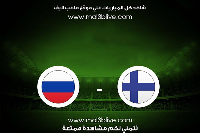مشاهدة مباراة فنلندا وروسيا بث مباشر على الموافق 2021/06/16 في يورو 2020