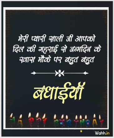 Sister-in-Law Birthday Status In Hindi