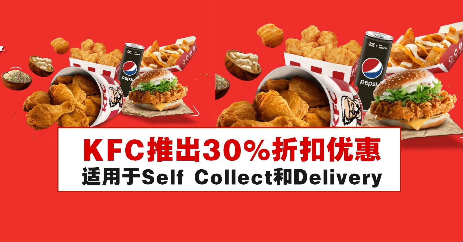 KFC推出30%折扣优惠