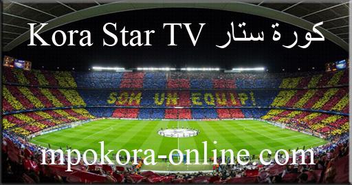موقع كورة ستار الرسمي بث مباشر | كورة ستار Kora Star TV