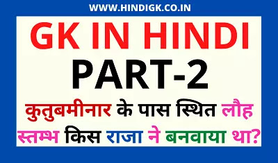 most important general knowledge questions in hindi/ gk in hindi PART-2