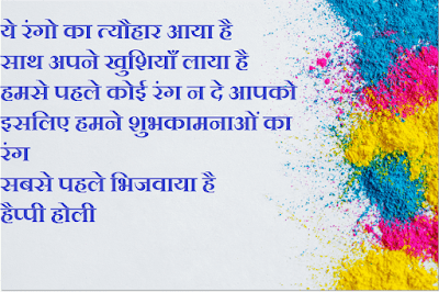 happy holi 2021 images in hindi