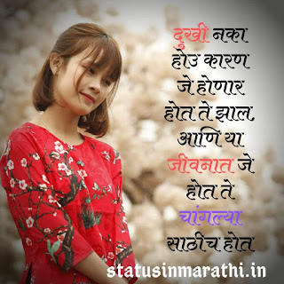 Marathi Status On Life Sad