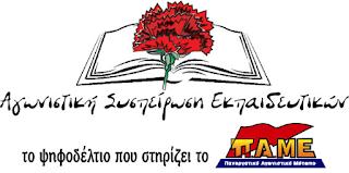 ΓΙΑ τη ΣΤΑΣΗ της ΠΛΕΙΟΨΗΦΙΑΣ του ΔΣ της ΕΛΜΕ ΠΙΕΡΙΑΣ στο ΖΗΤΗΜΑ της ΑΝΤΙΔΡΑΣΤΙΚΗΣ-ΑΝΤΙΠΑΙΔΑΓΩΓΙΚΗΣ «ΑΞΙΟΛΟΓΗΣΗΣ»