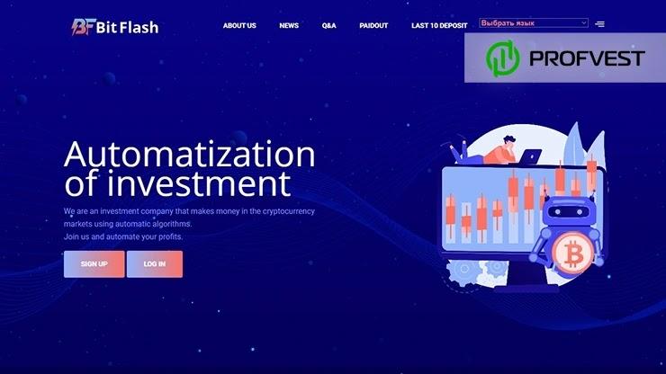 BitFlash обзор и отзывы HYIP-проекта