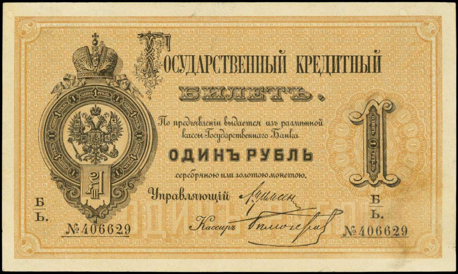 Russia State Credit Note 1 Ruble Banknote 1886 World