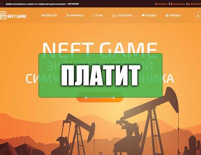 Скриншоты выплат с игры neftgame.org