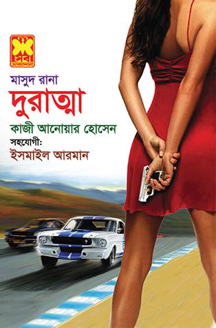 Duratma ( দুরাত্মা )    Masud Rana Pdf 455 Download