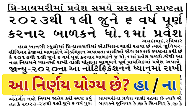 Gujarat education department changes admission criteria for class 1 in state