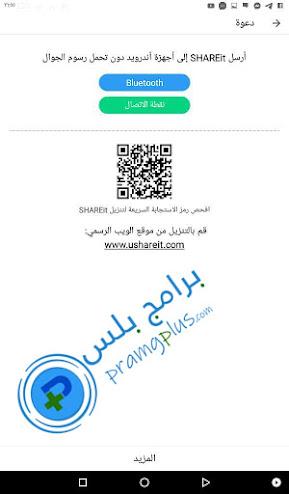 دعوة برنامج Shareit