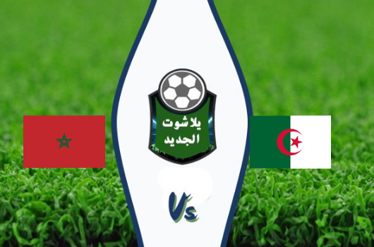 نتيجة مباراة الجزائر والمغرب بتاريخ 21-09-2019 تصفيات بطولة إفريقيا للاعبين المحليين
