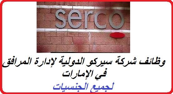 وظائف شركة سيركو العالمية لإدارة المرافق في الإمارات لجميع الجنسيات - تقدم الآن