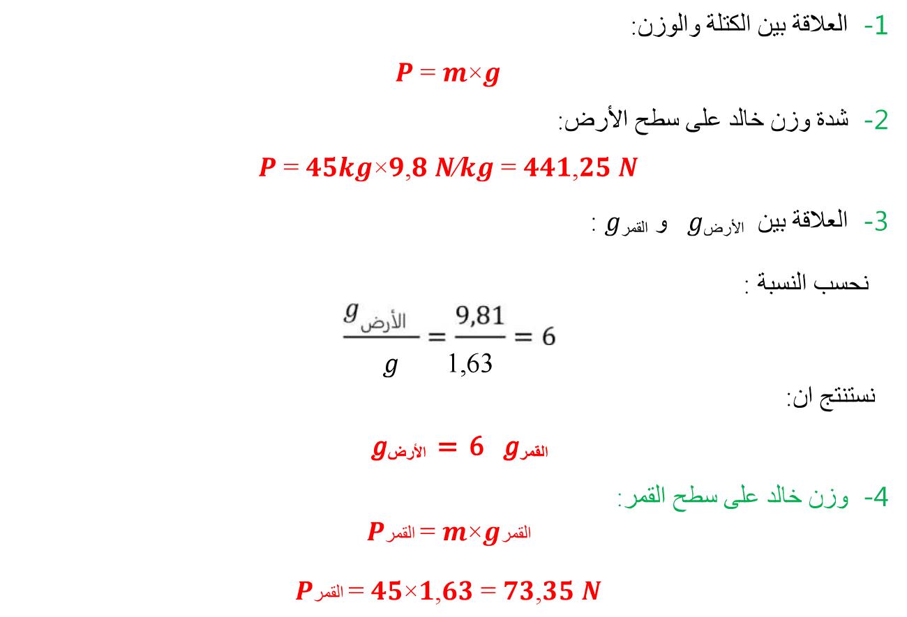 سلسلة تمارين الوزن و الكتلة مع التصحيح