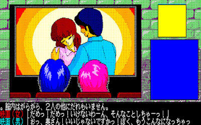 584196-hacchake-ayayo-san-2-ikenai-holiday-pc-88-screenshot-watch.png